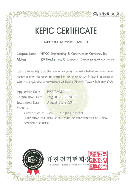 Nuclear Machinery (MN) Certification